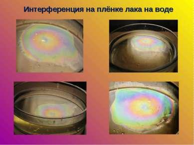 Интерференция на плёнке лака на воде
