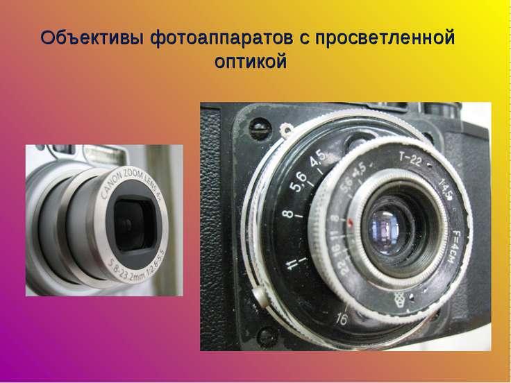 Объективы фотоаппаратов с просветленной оптикой