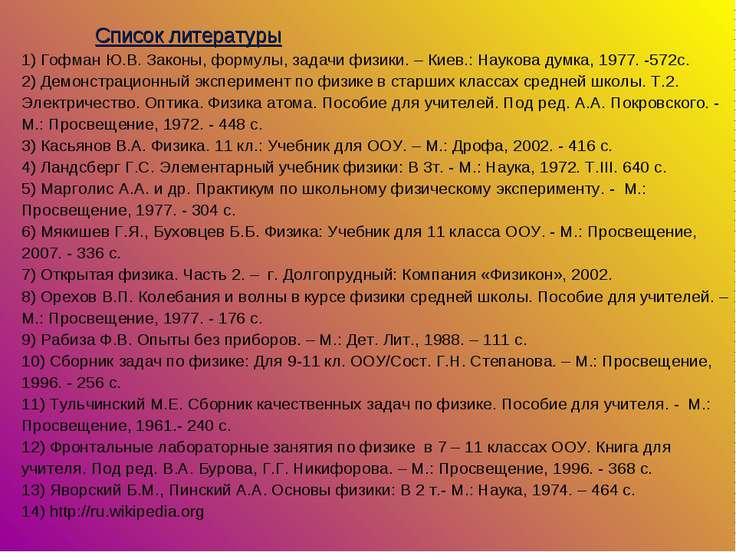 Список литературы 1) Гофман Ю.В. Законы, формулы, задачи физики. – Киев.: Нау...