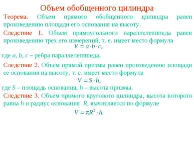 Объем обобщенного цилиндра Теорема. Объем прямого обобщенного цилиндра равен ...