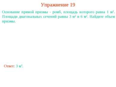 Упражнение 19 Основание прямой призмы - ромб, площадь которого равна 1 м2. Пл...