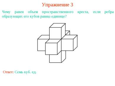 Упражнение 3 Чему равен объем пространственного креста, если ребра образующих...