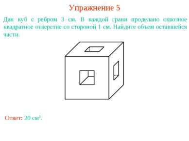 Упражнение 5 Дан куб с ребром 3 см. В каждой грани проделано сквозное квадрат...