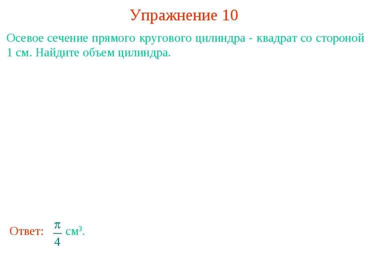 Упражнение 10 Осевое сечение прямого кругового цилиндра - квадрат со стороной...