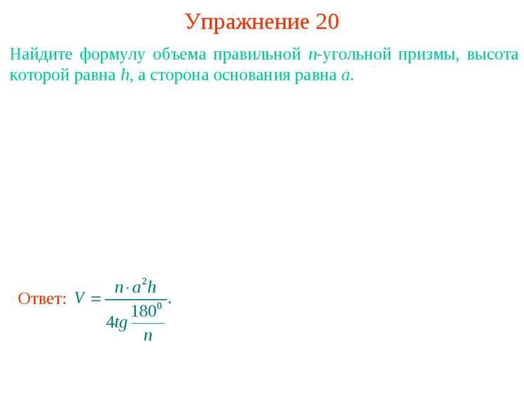 Упражнение 20 Найдите формулу объема правильной n-угольной призмы, высота кот...