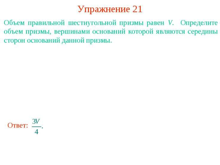 Упражнение 21 Объем правильной шестиугольной призмы равен V. Определите объем...