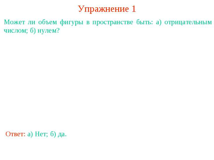 Упражнение 1 Может ли объем фигуры в пространстве быть: а) отрицательным числ...
