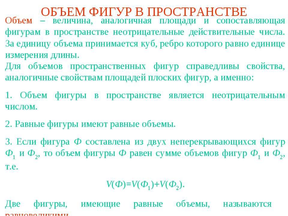 ОБЪЕМ ФИГУР В ПРОСТРАНСТВЕ Объем – величина, аналогичная площади и сопоставля...