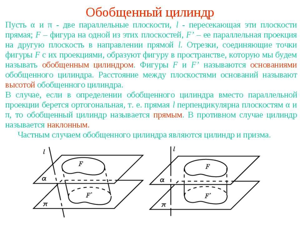 Обобщенный цилиндр Пусть α и π - две параллельные плоскости, l - пересекающая...