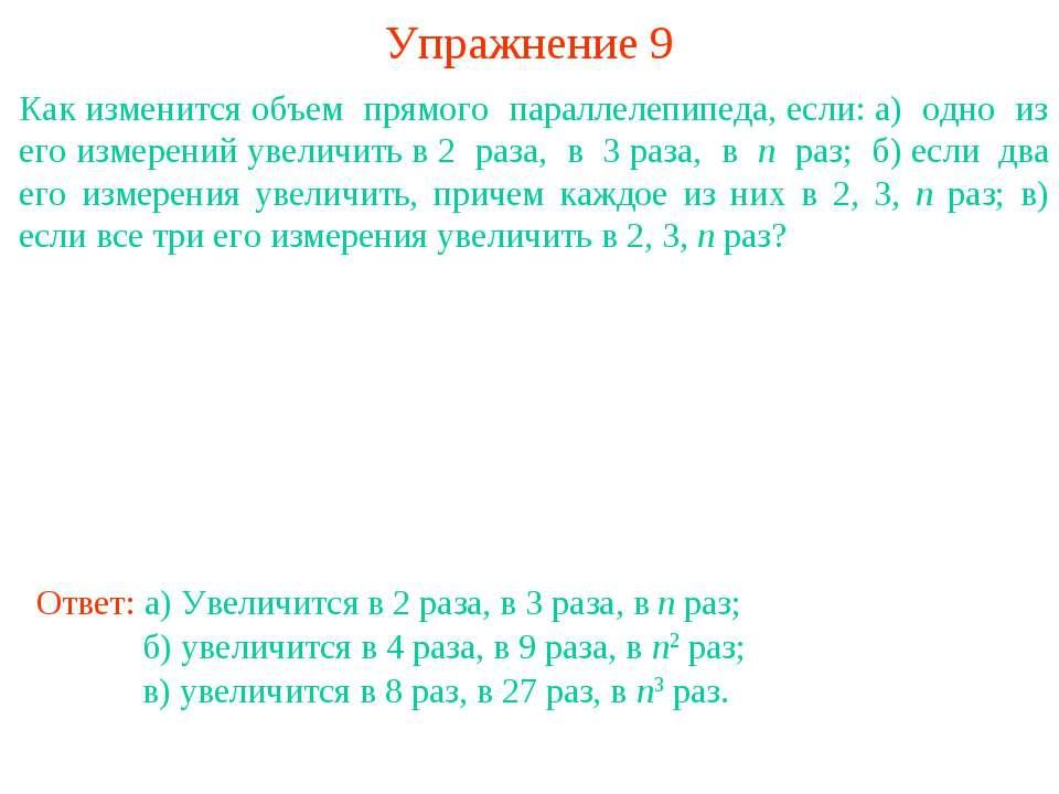 Упражнение 9 Как изменится объем прямого параллелепипеда, если: а) одно из ег...