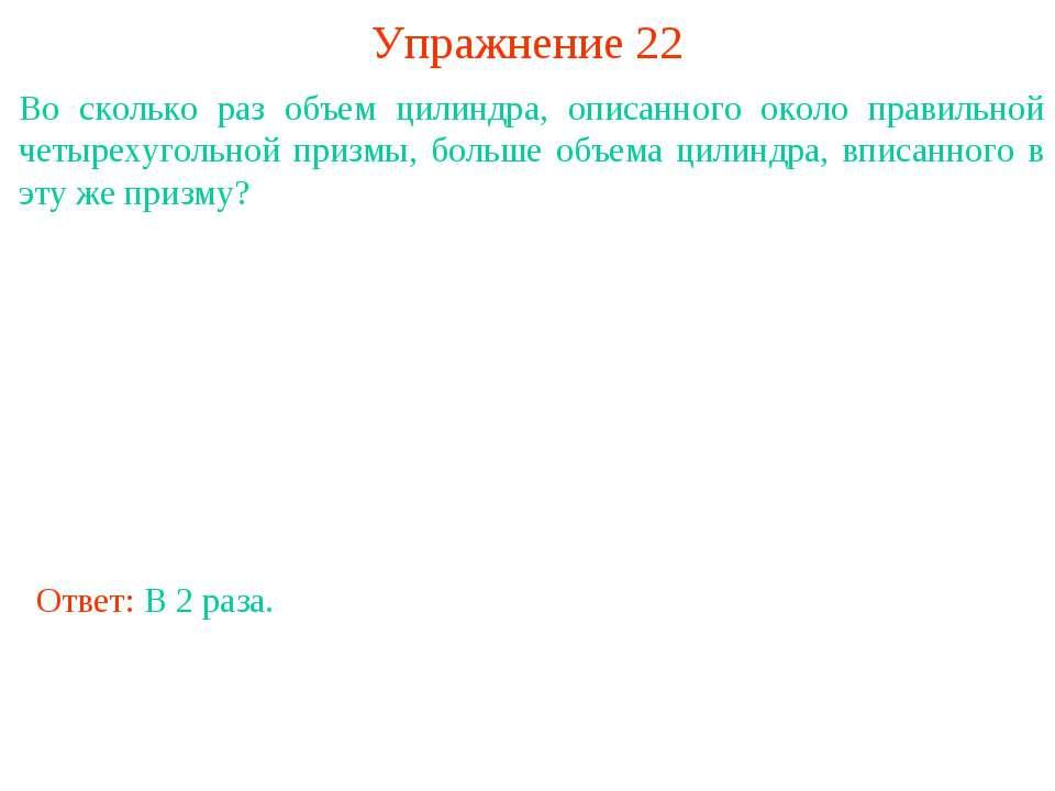 Упражнение 22 Во сколько раз объем цилиндра, описанного около правильной четы...