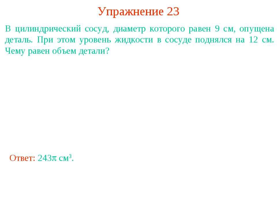 Упражнение 23 В цилиндрический сосуд, диаметр которого равен 9 см, опущена де...