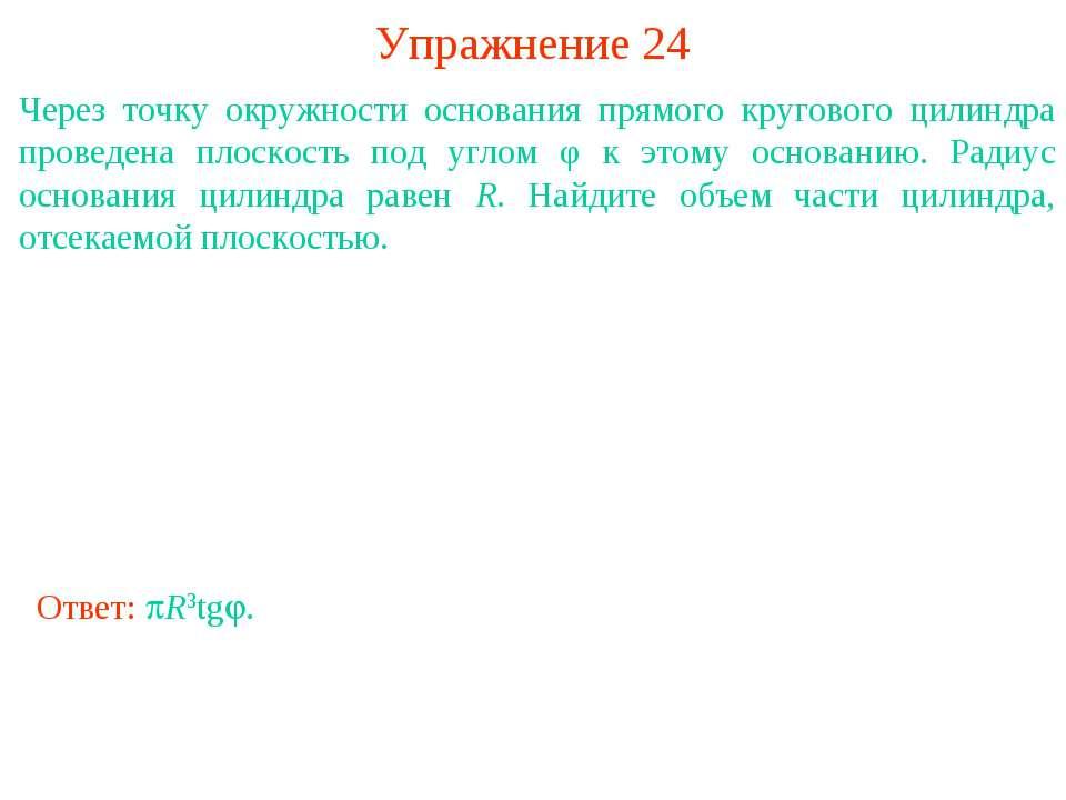 Упражнение 24 Через точку окружности основания прямого кругового цилиндра про...