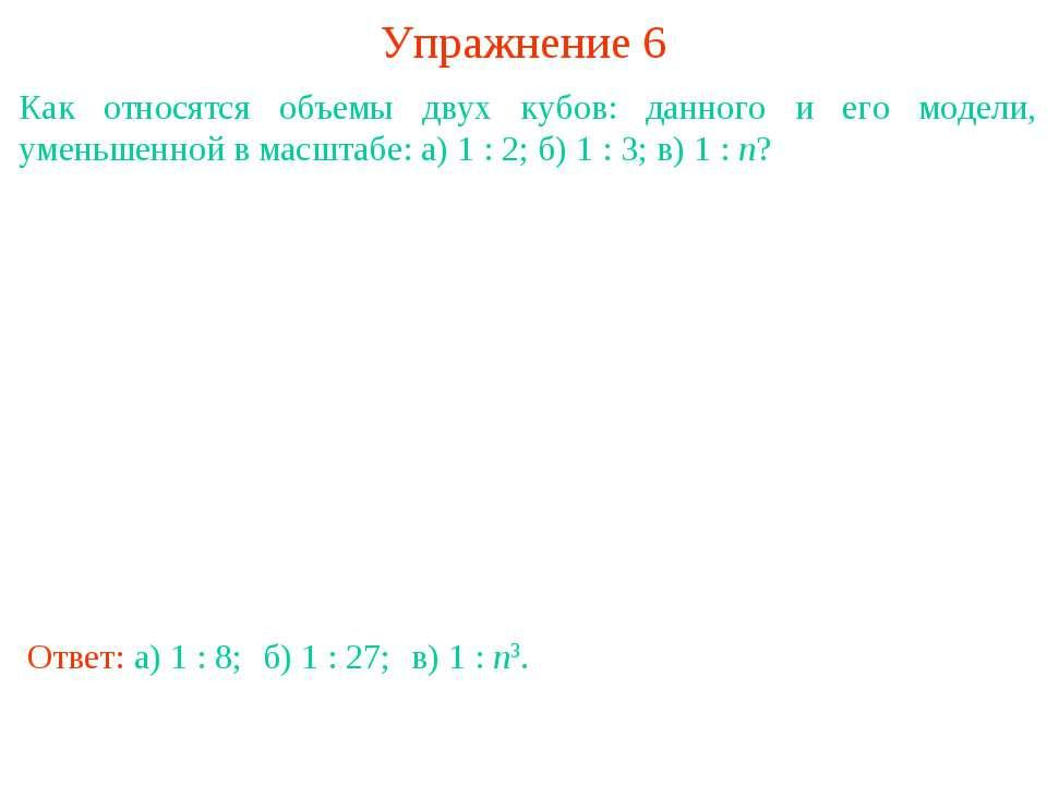 Упражнение 6 Как относятся объемы двух кубов: данного и его модели, уменьшенн...