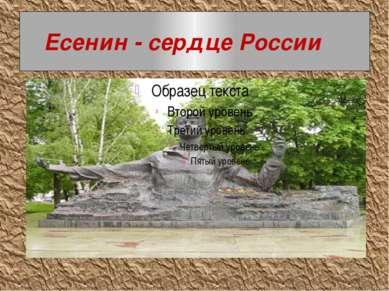 Есенин - сердце России