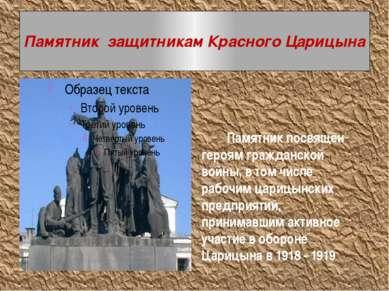 Памятник защитникам Красного Царицына Памятник посвящен героям гражданской во...
