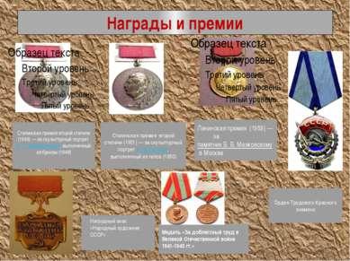 Награды и премии Сталинская премия второй степени (1949) — за скульптурный по...