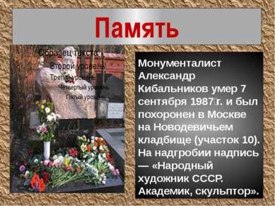 Память Монументалист Александр Кибальников умер 7 сентября 1987г. и был похо...