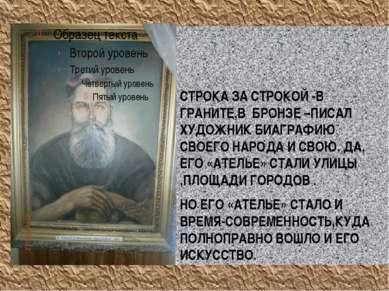 СТРОКА ЗА СТРОКОЙ -В ГРАНИТЕ,В БРОНЗЕ –ПИСАЛ ХУДОЖНИК БИАГРАФИЮ СВОЕГО НАРОДА...