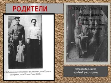 РОДИТЕЛИ Павел Кибальников (крайний ряд справа)
