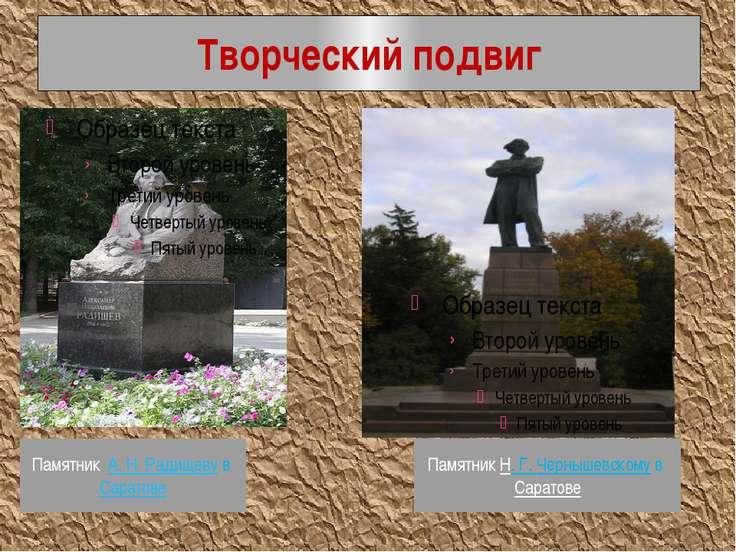 Творческий подвиг Памятник А. Н. РадищевувСаратове Памятник Н.Г.Чернышев...