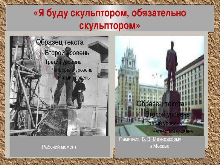 «Я буду скульптором, обязательно скульптором» Рабочий момент Памятник В.В.М...