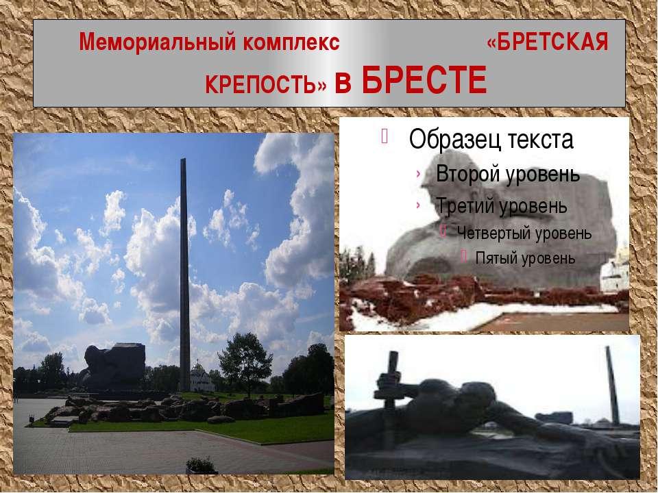 Мемориальный комплекс «БРЕТСКАЯ КРЕПОСТЬ»вБРЕСТЕ