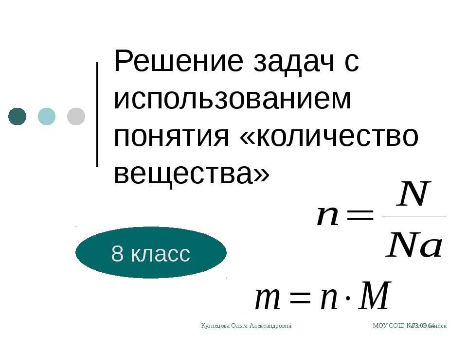 Решение задач с использованием понятия «количество вещества» 8 класс Кузнецов...