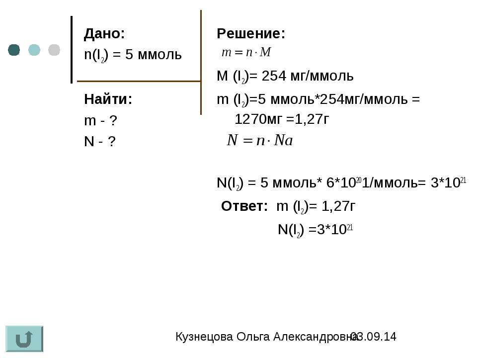 Дано: n(I2) = 5 ммоль Найти: m - ? N - ? Решение: M (I2)= 254 мг/ммоль m (I2)...