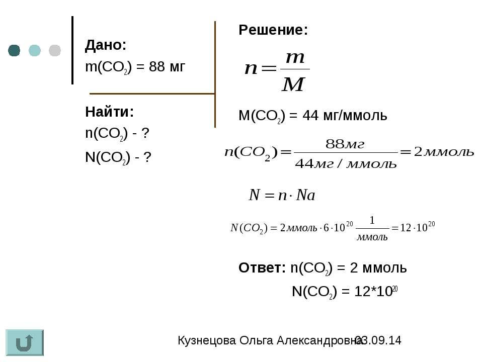 Дано: m(CO2) = 88 мг Найти: n(CO2) - ? N(CO2) - ? Решение: M(CO2) = 44 мг/ммо...