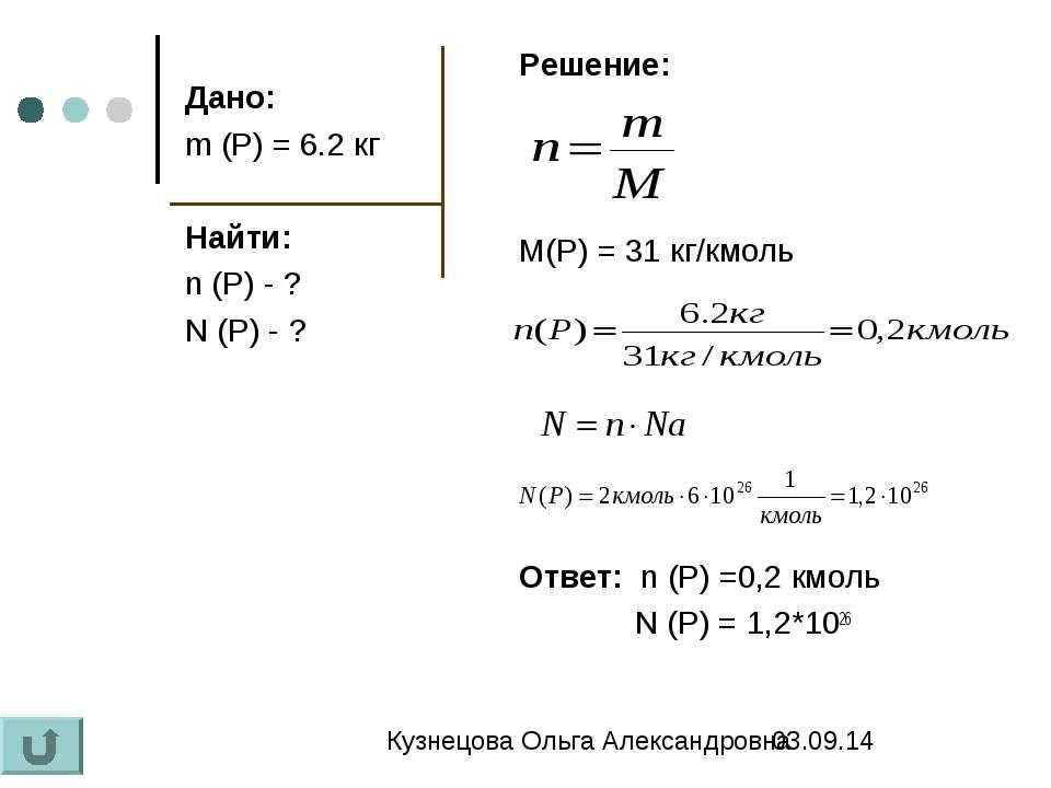 Дано: m (P) = 6.2 кг Найти: n (P) - ? N (P) - ? Решение: M(P) = 31 кг/кмоль О...