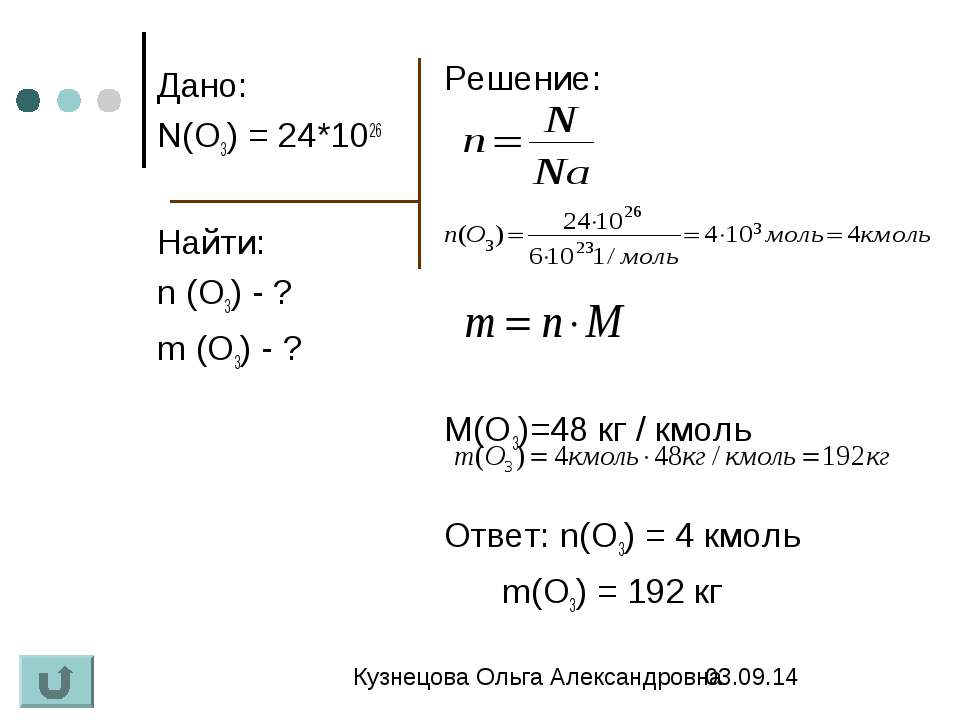 Дано: N(O3) = 24*1026 Найти: n (O3) - ? m (O3) - ? Решение: М(О3)=48 кг / кмо...