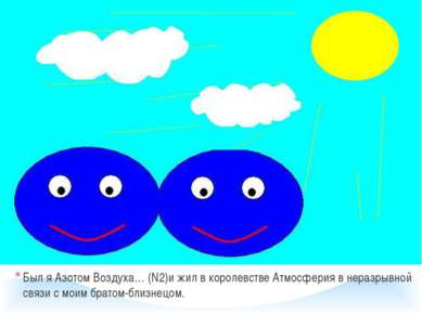 Был я Азотом Воздуха… (N2)и жил в королевстве Атмосферия в неразрывной связи ...