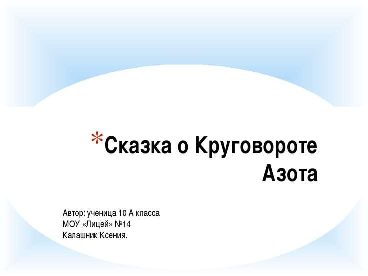 Автор: ученица 10 А класса МОУ «Лицей» №14 Калашник Ксения. Сказка о Круговор...