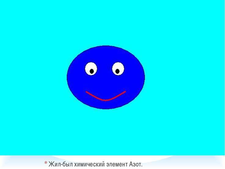 Жил-был химический элемент Азот.