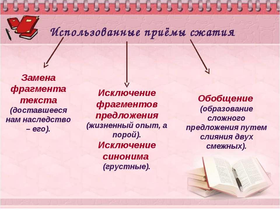 Использованные приёмы сжатия Замена фрагмента текста (доставшееся нам наследс...
