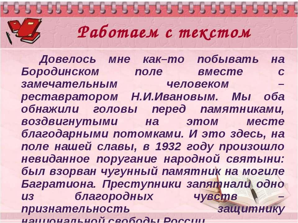 Работаем с текстом Довелось мне как–то побывать на Бородинском поле вместе с ...