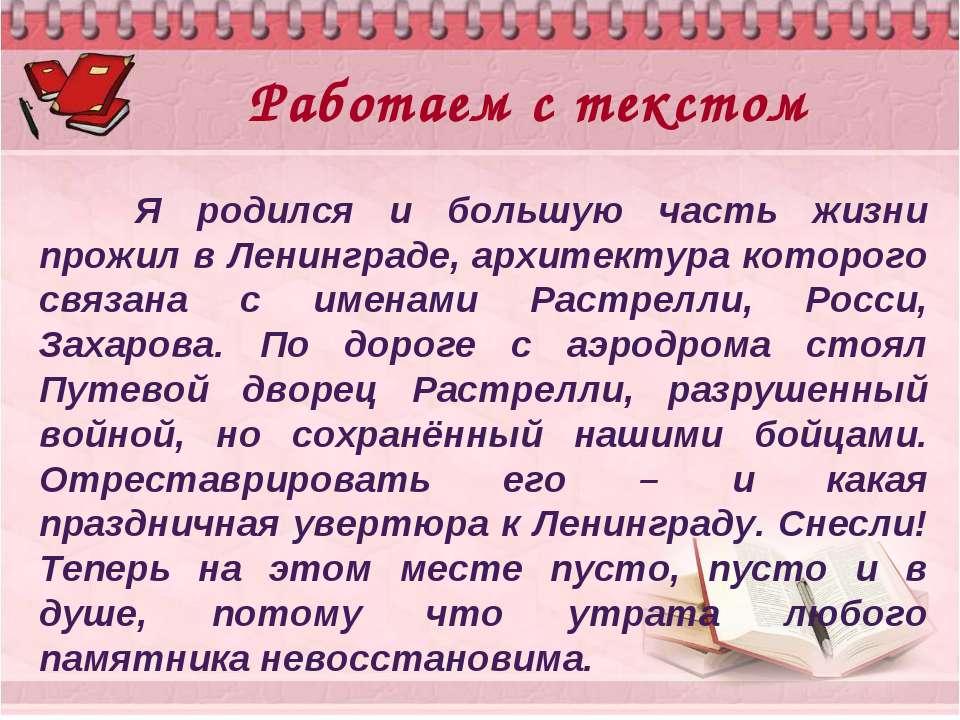 Работаем с текстом Я родился и большую часть жизни прожил в Ленинграде, архит...