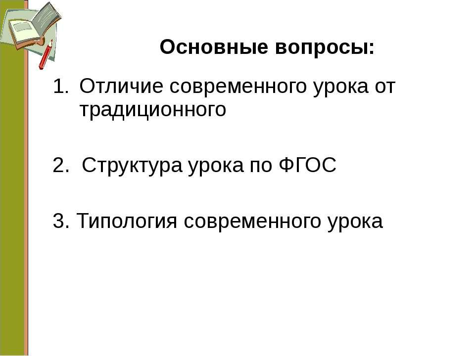 Основные вопросы: Отличие современного урока от традиционного 2. Структура ур...