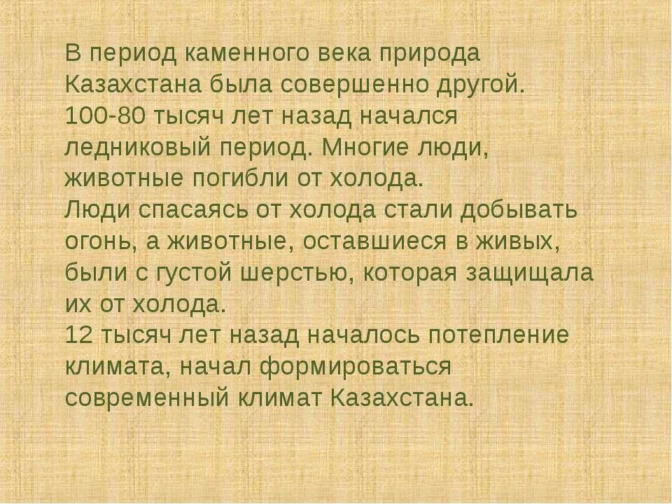 В период каменного века природа Казахстана была совершенно другой. 100-80 тыс...