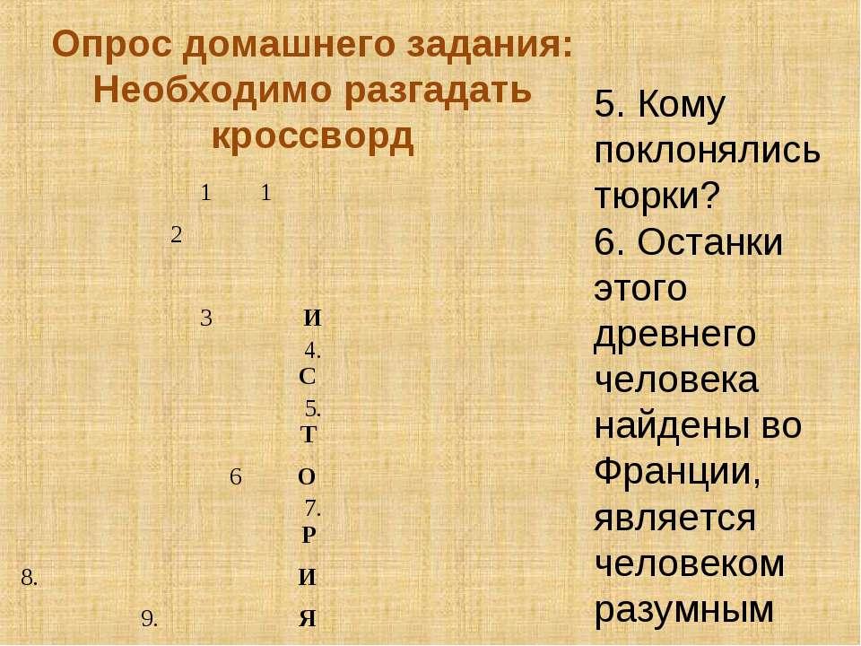 Опрос домашнего задания: Необходимо разгадать кроссворд 5. Кому поклонялись т...