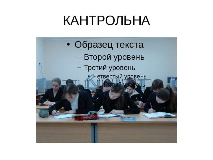 КАНТРОЛЬНА