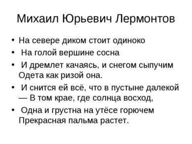 Михаил Юрьевич Лермонтов На севере диком стоит одиноко На голой вершине сосна...