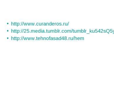 http://www.curanderos.ru/ http://25.media.tumblr.com/tumblr_ku542sQ5yx1qavivh...