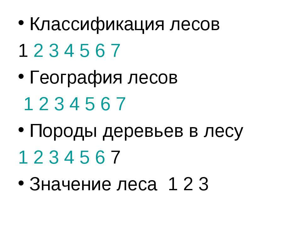 Классификация лесов 1 2 3 4 5 6 7 География лесов 1 2 3 4 5 6 7 Породы деревь...