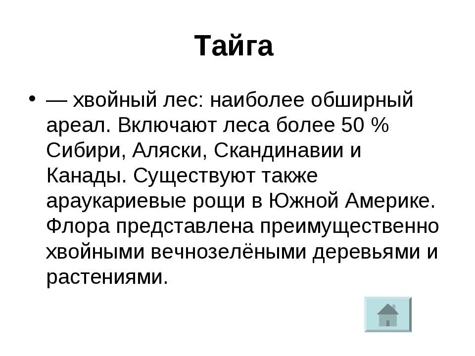 Тайга — хвойный лес: наиболее обширный ареал. Включают леса более 50% Сибир...