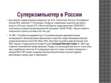 Суперкомпьютер в России Московский государственный университет им. М. В. Ломо...