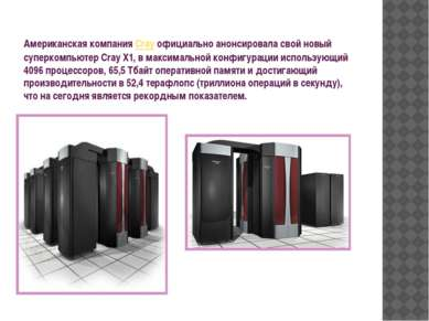 Американская компания Cray официально анонсировала свой новый суперкомпьютер ...