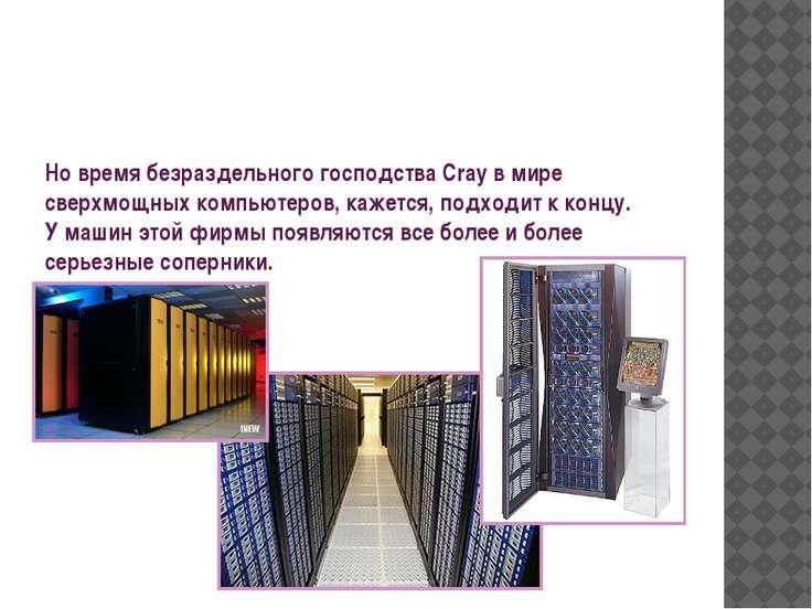 Но время безраздельного господства Cray в мире сверхмощных компьютеров, кажет...