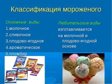 Классификация мороженого Основные виды: 1.молочное 2.сливочное 3.плодово-ягод...